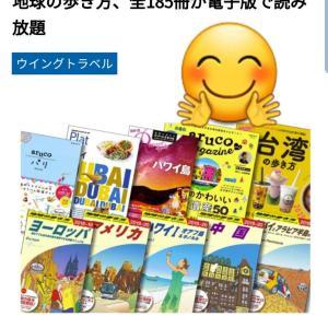 これは嬉しい!kindleデビューで「地球の歩き方」185冊、電子で読み放題だ~(≧▽≦)!
