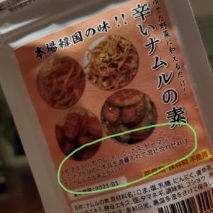 初挑戦!「揚げナムル」を、ナスと新じゃがいもで作ってみたら美味しかったよ~(^^)/