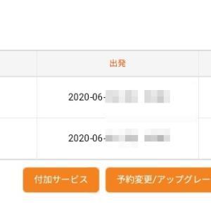 どうなるヽ( ゚д゚ )ノ?!私まだ、再来週のソウル行き航空券を持ってたよ!!