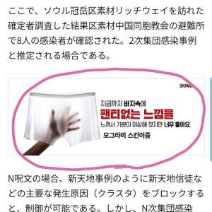 韓国の友人にはちょっと聞けない(笑)、やたら広告を見る「男性用透けるパンツ」を探ってみた!