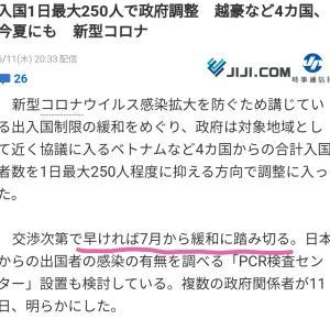 ここ最近で一番嬉しいニュース(≧▽≦)!「韓国とも制限緩和に踏み切ることを・・」!