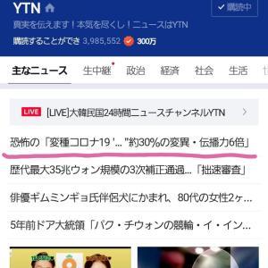 これ本当だったら怖い((( ;゚Д゚)))!韓国で報じられたコロナ最新ニュース。