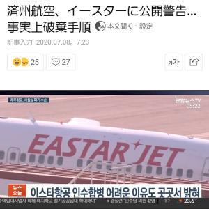 苦しい韓国航空業界。厳しい先行きを報じるニュースと、チェジュ航空の「フリーパス搭乗券」販売と!
