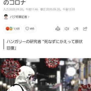 マジか!ヽ(ill゚д゚)ノ恐るべきコロナ!!煮ても刺しても全く死なないなんて(TДT)!