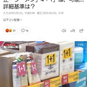 大好きな韓国ショッピングの「1+1」が大きく変わる\(◎o◎)/!どうなるの~?