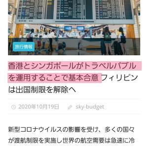 ついに!【観光客もまるっと自由】完全トラベルバブル、香港=シンガポールで締結決定\(^o^)/!