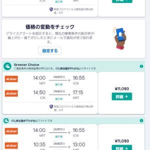 10日前から一気に4千円もUP\(◎o◎)/!めちゃ値動き中のソウル旅航空券、どう考えよう?!
