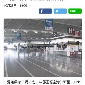 空港検査センター、全国にどんどん拡大中(≧▽≦)!ティーウェイ航空も素敵なサービスで運航再開!