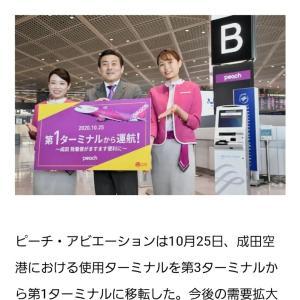 成田3タミ、めちゃ心配だ(;ω;)。そもそも最近何だか、成田空港も心配なんだよ~(;ω;)!