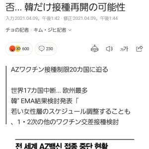 う~ん(´・ω・`)。韓国のこのニュース、ちょっと心配&気になるな~(;ω;)。