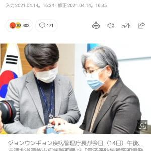 韓国、ついにスマホのワクチンパスポートを発給開始!!ワクチン済みなら隔離期間短縮も~!