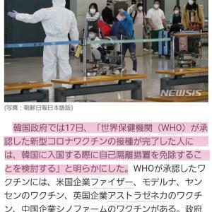 【速報】韓国・WHOワクチン接種で、全ての入国者全面隔離免除ぺ(*゚Д゚*)!