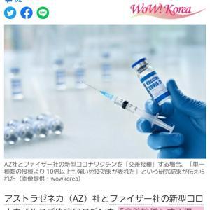 「ちゃんぽん接種」に「カクテル接種」(´・ω・`)、何でそんな言い方する~?!韓国、頑張れ~!