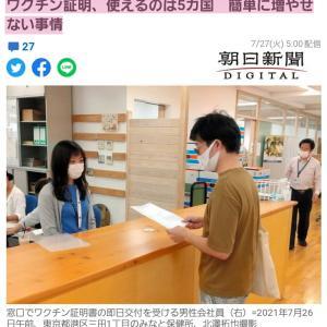 やっぱり問題アリでした(´・ω・`)。日本のワクチンパスポートの課題とこれから・・。
