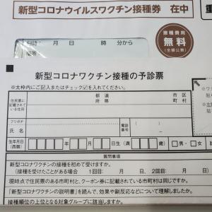 そりゃないわ~(TДT)!自衛隊・大規模接種(東京会場)の予約が、あまりにも切なかった件・・。