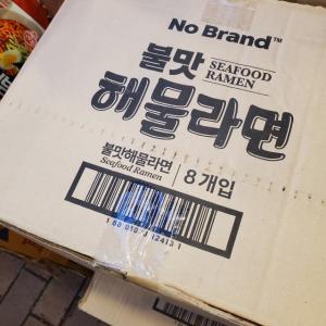 実に1年7ヶ月ぶり( இ﹏இ ) !大好きな韓国「No Brand」のお品を日本でゲット~!