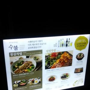 おいしいお店がザクザクな江南COEXで!一人酒&サムギョプサル丼♪