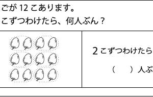 第59回🍃 簡単にクリアできる わり算学習♪
