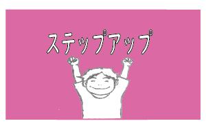 初級編 ステップアップ①