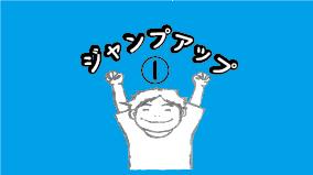 中級編 ジャンプアップ【1】