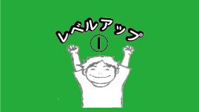 上級編 レベルアップ【1】