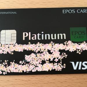 愛用のクレジットカード★エポスプラチナカード