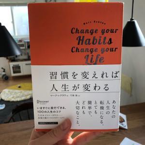 『習慣を変えれば人生が変わる』を読んで