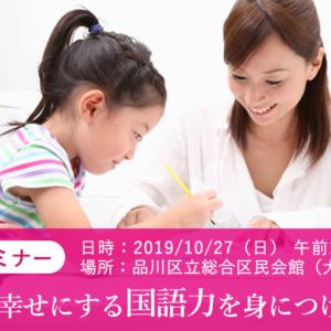 【セミナー】10月27日(日)国語力をテーマにしたセミナーをやります