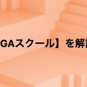 【小学生以下の子を持つ親必見】GIGAスクール構想、まだ知りませんか?