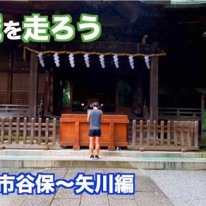 【地域を走ろう】国立市谷保駅から矢川駅周辺をローカルランニング!(動画公開)