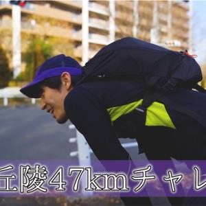 【裏話】多摩丘陵47km走破チャレンジ