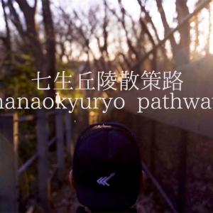【裏話】アニマルトレイル!景観と自然の七生丘陵散策路