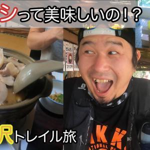 【TrailAttend】神奈川 陣谷温泉でイノシシ鍋を食す