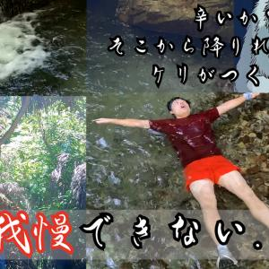 【Challenge】己に打ち勝て!真夏の東京 北高尾→陣馬山トレラン
