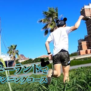 【ランアテンド】ディズニーランドに来たら走りたいオススメ ランニングコース