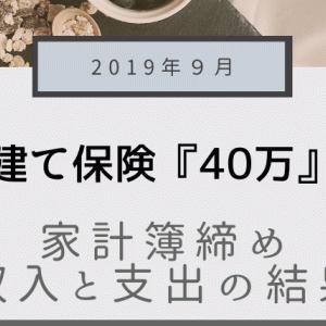 2019年9月家計簿締め オンライン家計簿「Zaim」家計簿公開〜ドル建て保険で40万支出〜