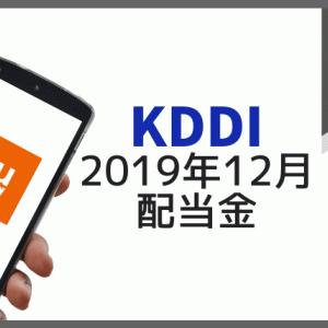 |2019年12月|KDDI(9433)配当金のお知らせが届いた| 投資ブログ