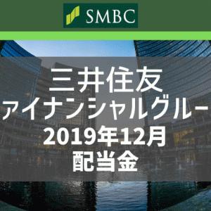 |2019年12月|三井住友FG(8316)配当金のお知らせが届いた| 投資ブログ