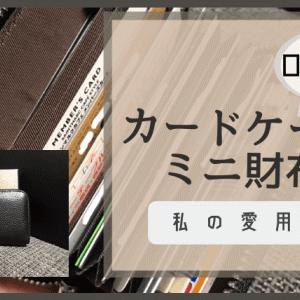 カードケースをミニ財布として使う!お金が貯まる財布の使い方についてご紹介