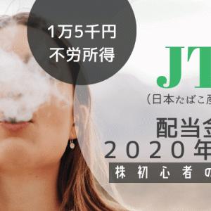  2020年3月 日本たばこ産業JT(2914)配当金で1万5千円の不労所得げっと  投資ブログ