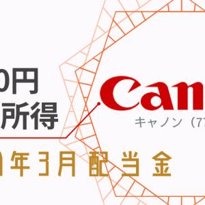 |2020年3月|キャノン株式会社(7751)配当金で8千円の不労所得ゲット| 投資ブログ