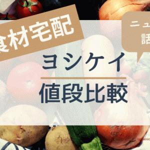 テレビで話題!ヨシケイの食材宅配「ミールキット」の値段っていくら?実際に使った口コミも紹介