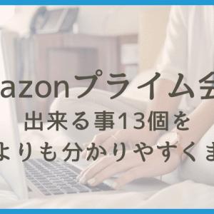 Amazonプライム会員は何かできるのか?出来る事13個をどこよりも詳しくまとめ!プライム会員歴3年の私が語る