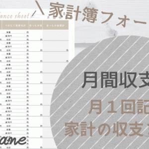 【家計簿フォーマット】月1回『年間収支表』を記入して、毎月の家計の収支を把握する|手帳に使えるリフィル|