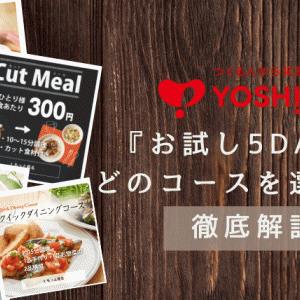 食材宅配サービスヨシケイでお試しができる「お得!お試し5days」の4つのコースの違いについて