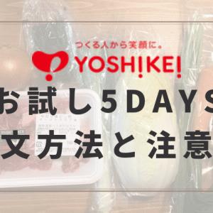 ヨシケイの食材宅配サービスの注文方法|今ならお試し価格で利用できる!実際に注文して分かった注意点も!