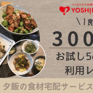 お試し5日間で1食350円!ヨシケイの食材宅配サービス利用レポ|使って分かったメリット・デメリットについて詳しく紹介