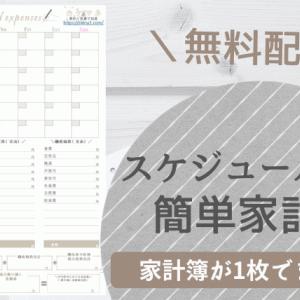 家計簿フォーマット無料配布『1カ月のスケジュール入り簡単家計簿』手書き家計簿を無料ダウンロードできる!