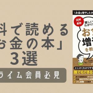 無料で読める『お金の本』おすすめ3選!Amazonプライム会員は、kindleで無料で本を読もう!