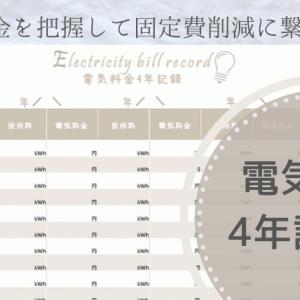 家計簿ダウンロード|『電気料金4年記録表』を使って、電気料金と使用料を把握しよう!電気の見直しに活用!